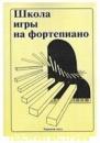Книга «Школа игры на фортепиано» под редакцией Николаева А..