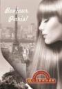 Дневник «Найрозумніший» 2013 тв. обл. ЛАК «Париж»