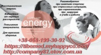 Орогранулы ENERGY улучшают физическую и умственную жизнеспособность! https://tibemed.myhappyco.com