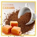 Кофе сублимированный с ароматом Карамели
