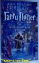 Книга «Гарри Поттер и философский камень». Автор - Роулинг Д., изд «Махаон».