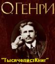 КНИГИ О. Генри