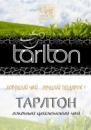 Чай Тарлтон Tea Tarlton