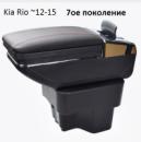 Подлокотник Kia Rio 2011-2016 / 7ое поколение / без портов /