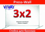 Стойка для баннера 3*2 м пресс волл