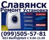Ремонт в Славянске стиральных машин на дому с гарантией