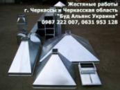 Жестянщик. Жестяные работы - вентиляция, вытяжки и др. в Черкассах Буд-Альянс Украина
