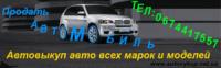 Выкуп-авто Шевченково. Автовыкуп Шибене. Продажа авто Шкаровка