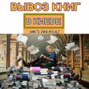 Сдать книги на макулатуру в Киеве с вывозом