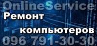 Ремонт компьютеров в Днепре