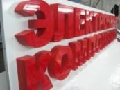 Объёмные буквы в рекламе заказать вывеску Кривой Рог цена недорого