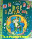 Книга «Все о Дракоше». Авторы - Усачев А., Березин А.. Издательство «Росмэн».