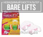 РАСПРОДАЖА!!! 5 пар - Bare lifts - Бюстгальтер-невидимка