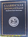 КНИГИ исторические энциклопедии