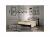 Металлическая кровать «Скарлет»