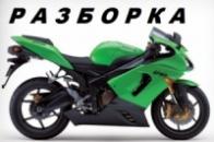 Б.У Запчасти для Kawasaki ZX636_2005-6_ZX6R (Разборка)