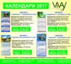 Квартальные календари 2017 год ВАРИАНТ 1