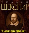 КНИГИ Шекспира У.