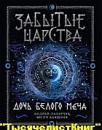 КНИГИ Лазарчука Андрея
