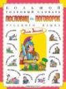 Большой толковый словарь пословиц и поговорок русского языка
