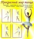 Стенд «Прекрасный мир танца»