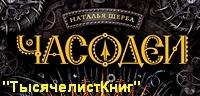 КНИГИ цикла «Часодеи» на русском языке