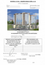 Техпаспорт БТИ на многоэтажный (многоквартирный) жилой дом