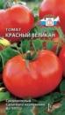 Семена Томатов среденеспелых сортов