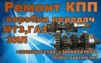 Ремонт Коробки передач ЗИЛ, ГАЗ-52,53, МТЗ-80,82.