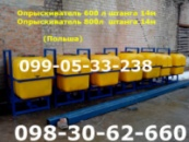 Опрыскиватели навесные 1000Л 400Л 800Л 600Л (ШТАНГА-14М)