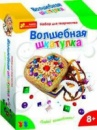 Набор «Волшебная шкатулка,рус.». Ранок 3043