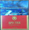 сигареты Престиж красный