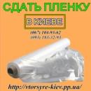 ✔ Сдать полиэтиленовую пленку в Киеве. Утилизация пленки ♻ Прием и вывоз прозрачной пленки