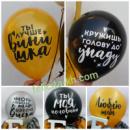 Воздушные шары с прикольними надписями для любимых 12'' 30 см