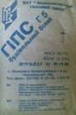 Гипс затаренный в мешках  по 30 кг с доставкой
