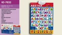 Интерактивный плакат «Абетка» 7032