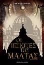 Οι ιππότες της Μάλτας - Michael Dibdin