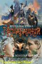 КНИГИ серии «Бесшабашный» на русском языке