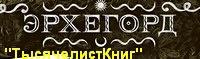 КНИГИ серии «Эрхегорд»