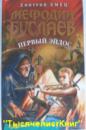 КНИГИ серии «Мефодий Буслаев»