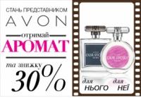 Avon Украина