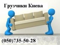 Погрузка разгрузка контейнеров Киев недорого|escape:'html'