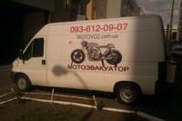 Эвакуатор для мотоциклов. Перевезти байк, квадроцикл, мопед.