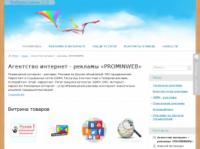 Создание Промо — сайта на ЕТОВ