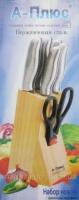 Набор ножей А-Плюс  KF-1006 (7 предметов) Код:475253440