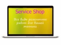 ServiceShop (www.serviceshop.pp.ua)