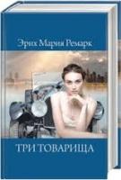 Эрих Мария Ремарк «Три товарища» escape:'html'