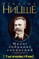 Книга «Фридрих Ницше. Малое собрание сочинений» серии «МСС» изд. «Азбука».|escape:'html'