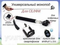 Монопод для смартфонов и iPhone Monopod с пультом Bluetooth Штатив Держатель для мобильного телефона|escape:'html'