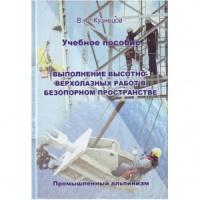 Учебное пособие «Выполнение высотно — верхолазных работ в безопорном пространстве»|escape:'html'
